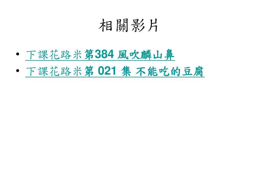 相關影片 下課花路米第384 風吹麟山鼻 下課花路米第 021 集 不能吃的豆腐