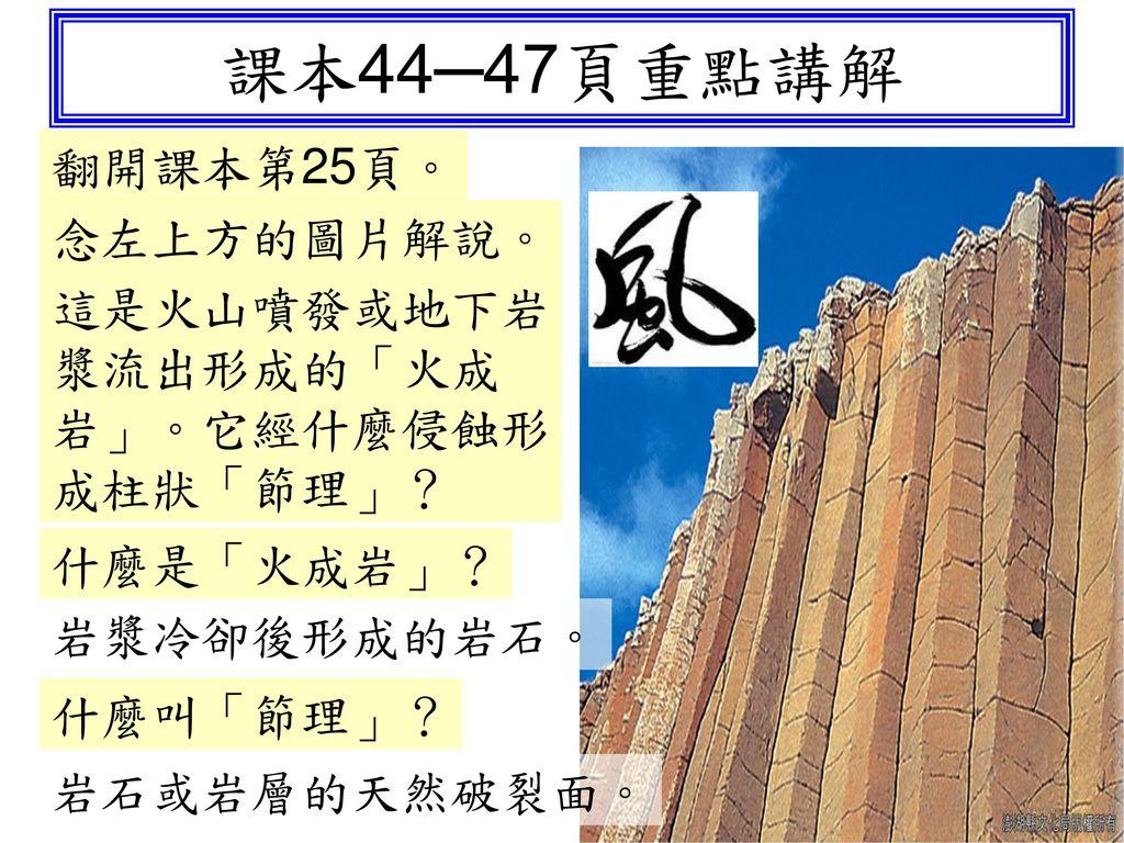 課本44─47頁重點講解 翻開課本第25頁。 念左上方的圖片解說。