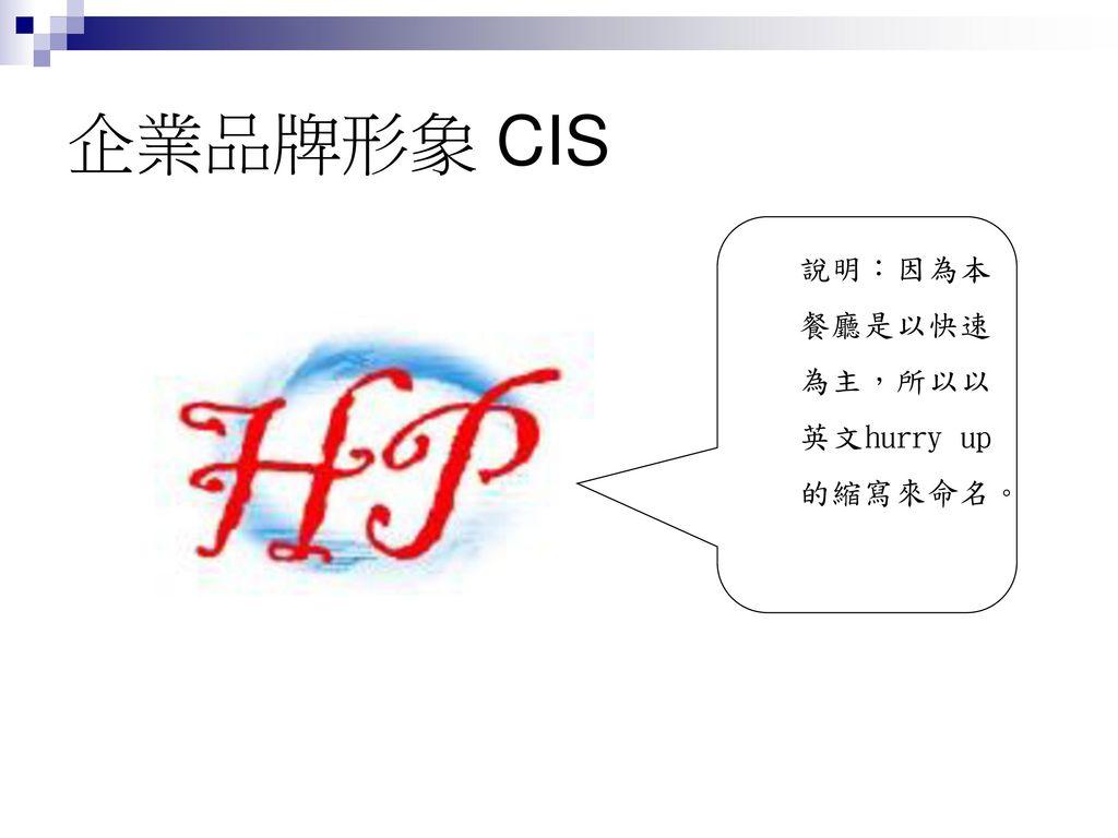 企業品牌形象 CIS 說明:因為本餐廳是以快速為主,所以以英文hurry up 的縮寫來命名。