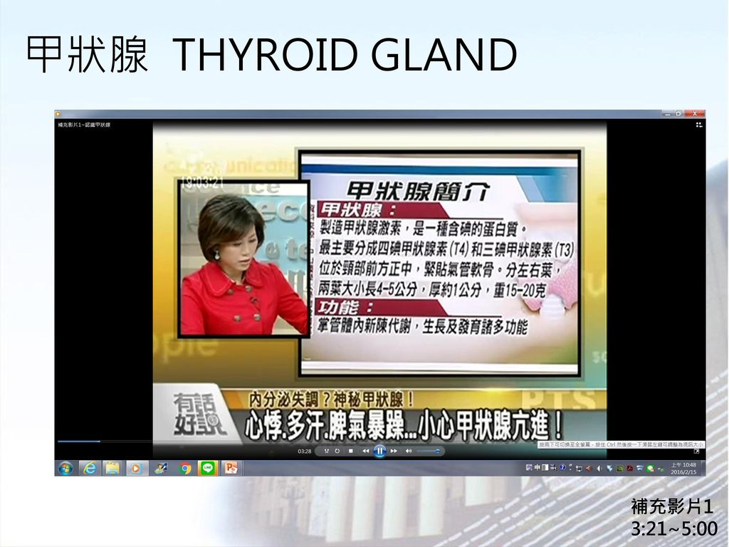 甲狀腺 THYROID GLAND 補充影片1 3:21~5:00