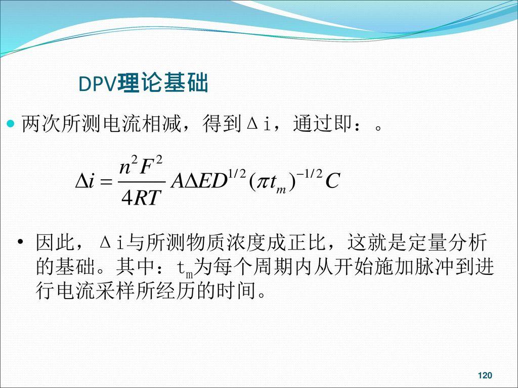 DPV理论基础 两次所测电流相减,得到Δi,通过即:。