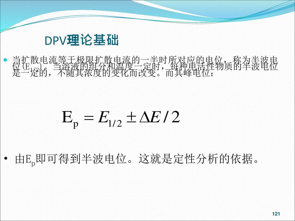 DPV理论基础 由Ep即可得到半波电位。这就是定性分析的依据。