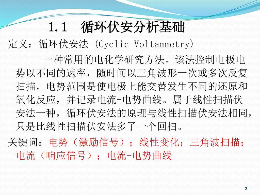 1.1 循环伏安分析基础