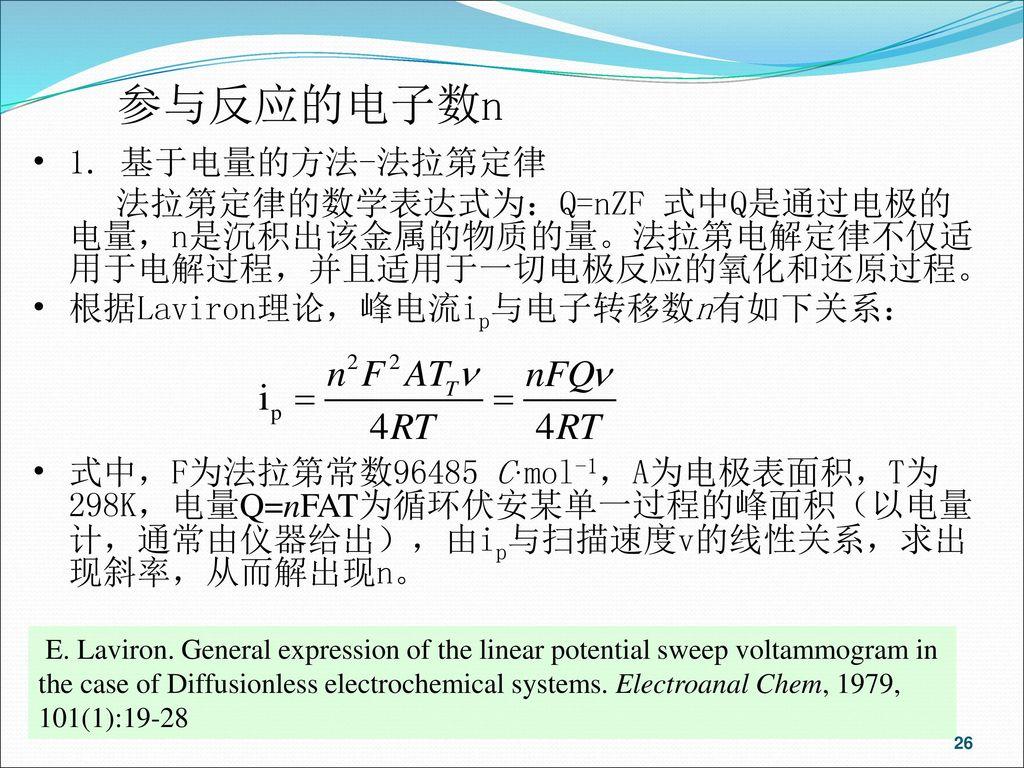 参与反应的电子数n 1. 基于电量的方法-法拉第定律