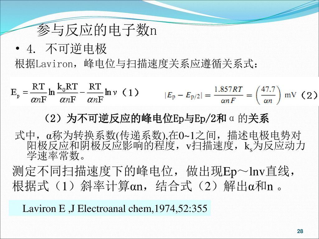 (2)为不可逆反应的峰电位Ep与Ep/2和α的关系