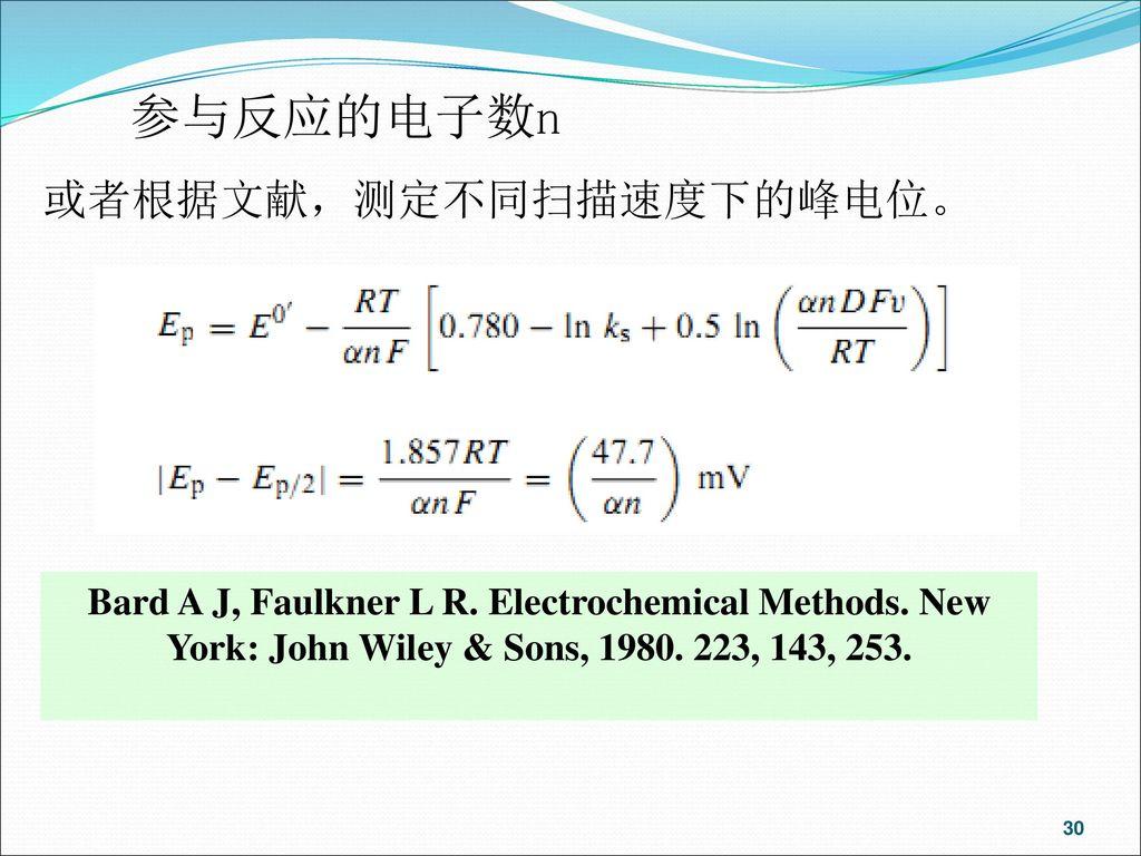 参与反应的电子数n 或者根据文献,测定不同扫描速度下的峰电位。
