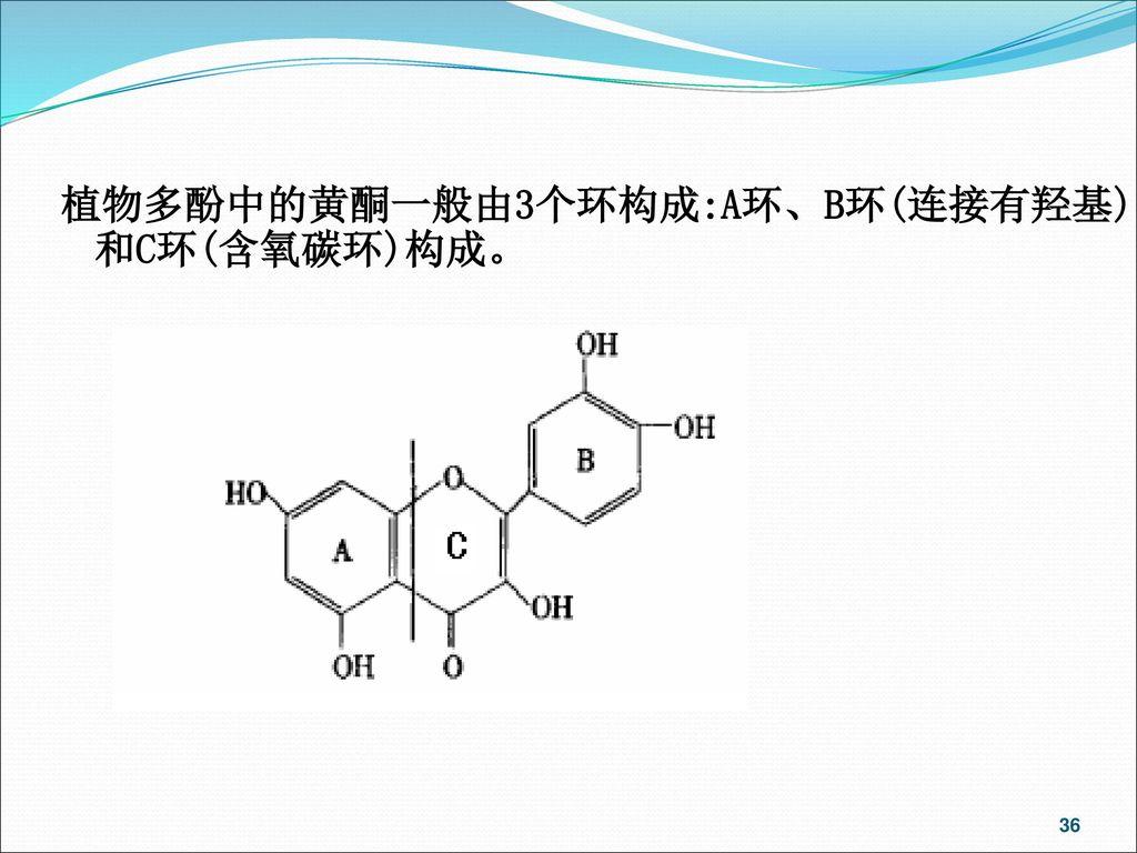 植物多酚中的黄酮一般由3个环构成:A环、B环(连接有羟基)和C环(含氧碳环)构成。
