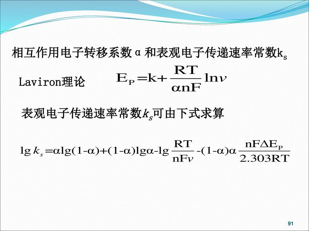 相互作用电子转移系数α和表观电子传递速率常数ks