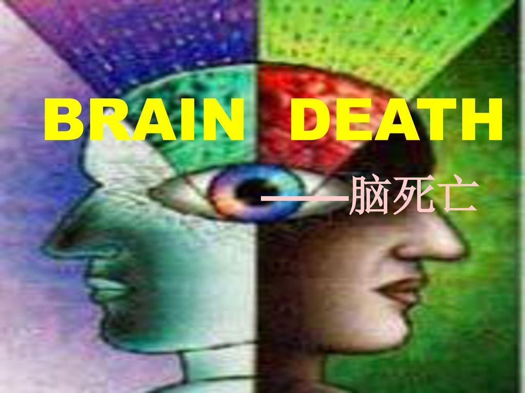 BRAIN DEATH ——脑死亡