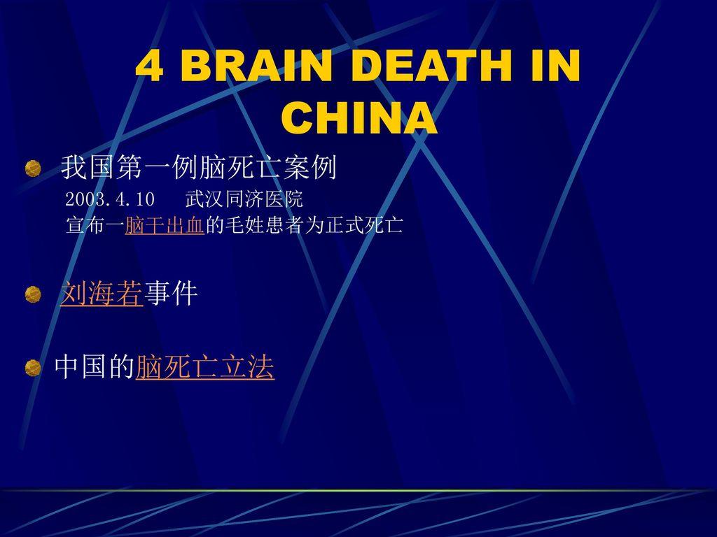 4 BRAIN DEATH IN CHINA 我国第一例脑死亡案例 刘海若事件 中国的脑死亡立法 2003.4.10 武汉同济医院
