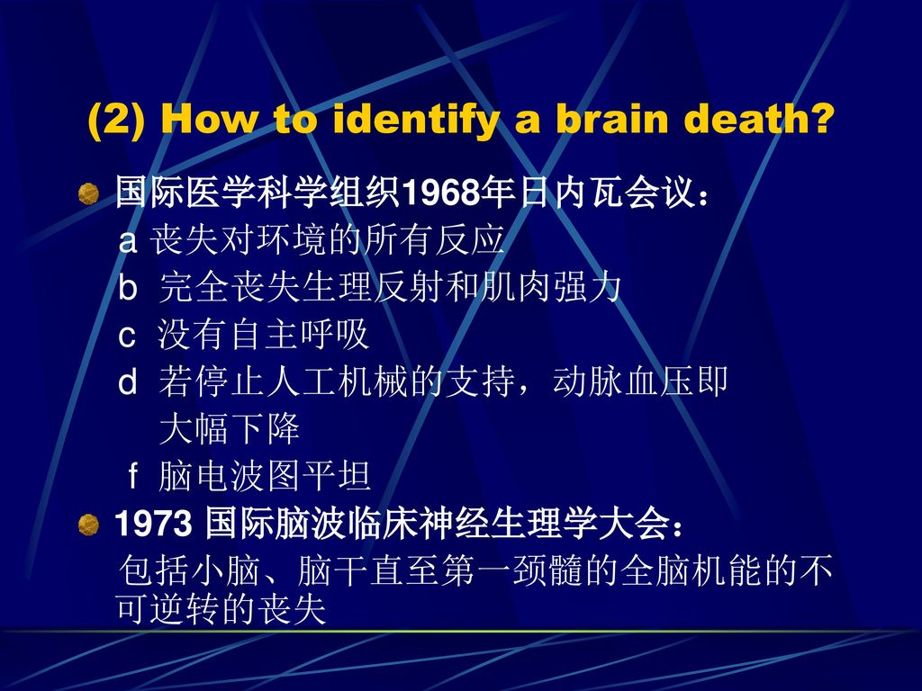 (2) How to identify a brain death