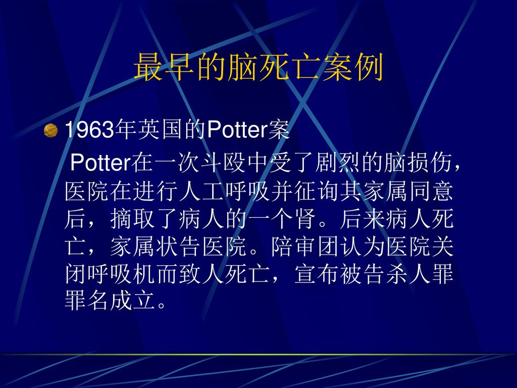最早的脑死亡案例 1963年英国的Potter案.
