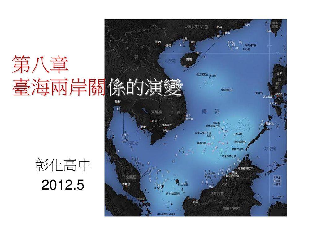 第八章 臺海兩岸關係的演變 彰化高中 2012.5
