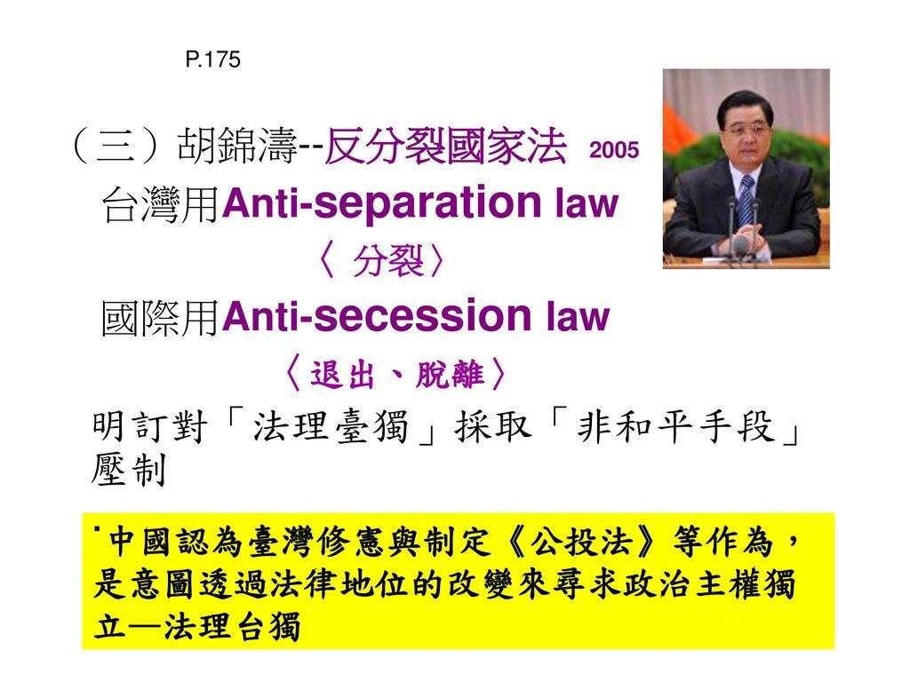 台灣用Anti-separation law 〈 分裂〉 國際用Anti-secession law 〈退出、脫離〉