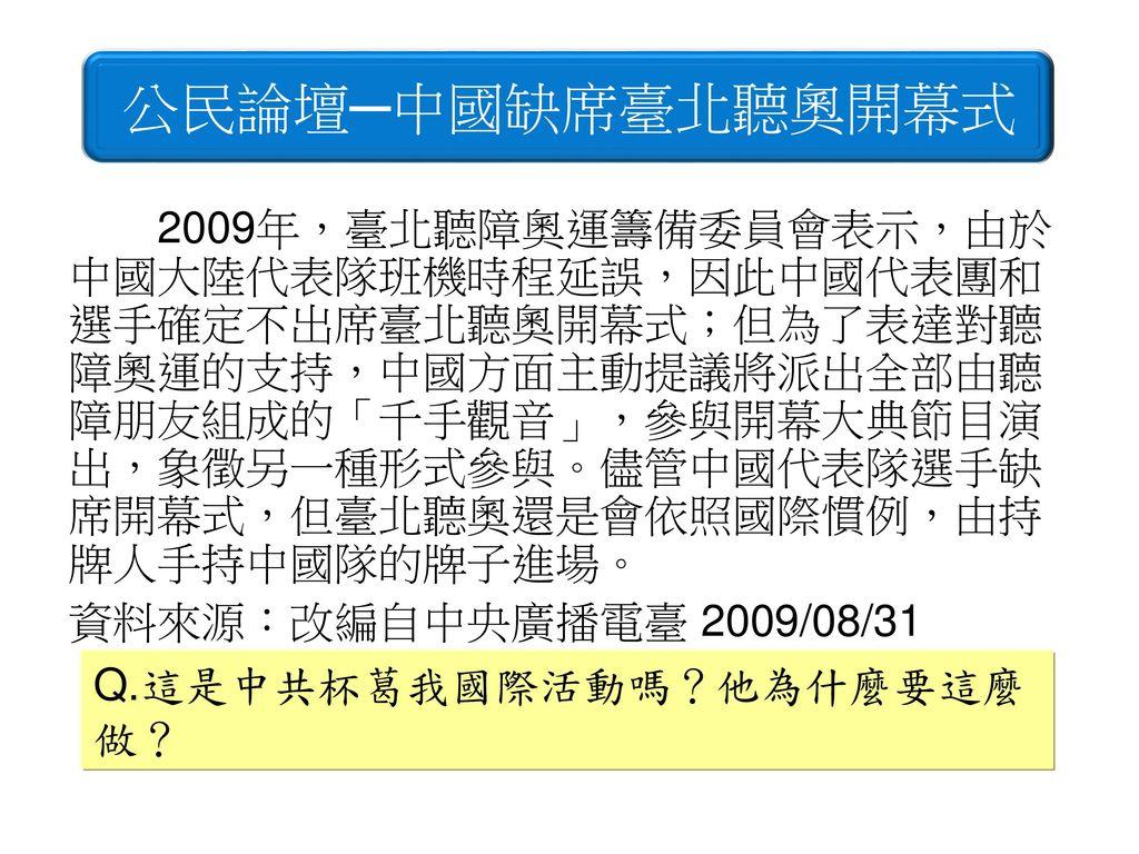 公民論壇─中國缺席臺北聽奧開幕式