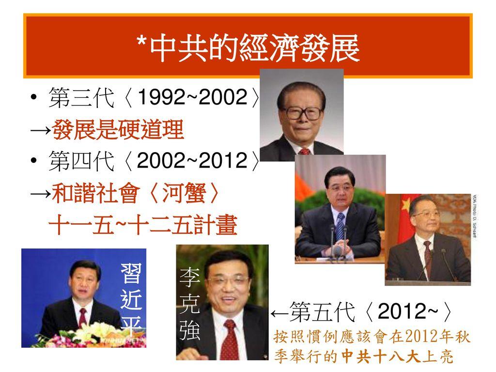 *中共的經濟發展 第三代〈1992~2002〉 →發展是硬道理 第四代〈2002~2012〉 →和諧社會〈河蟹〉 十一五~十二五計畫 習近平