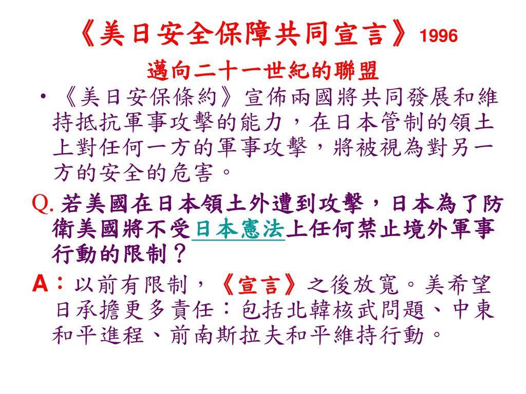 《美日安全保障共同宣言》1996 邁向二十一世紀的聯盟