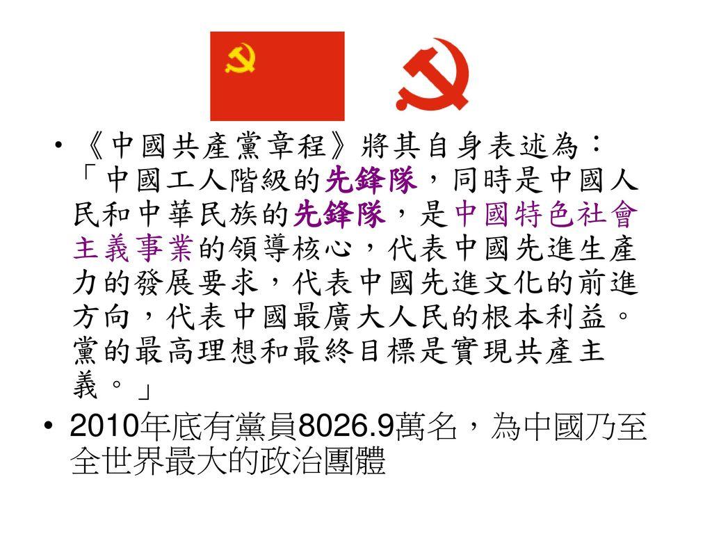 《中國共產黨章程》將其自身表述為:「中國工人階級的先鋒隊,同時是中國人民和中華民族的先鋒隊,是中國特色社會主義事業的領導核心,代表中國先進生產力的發展要求,代表中國先進文化的前進方向,代表中國最廣大人民的根本利益。黨的最高理想和最終目標是實現共產主義。」