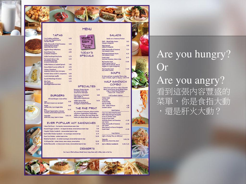 Are you hungry Or Are you angry 看到這張內容豐盛的菜單,你是食指大動,還是肝火大動?