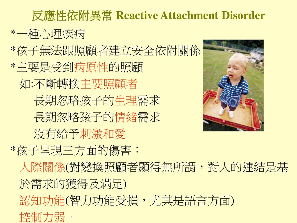 反應性依附異常 Reactive Attachment Disorder