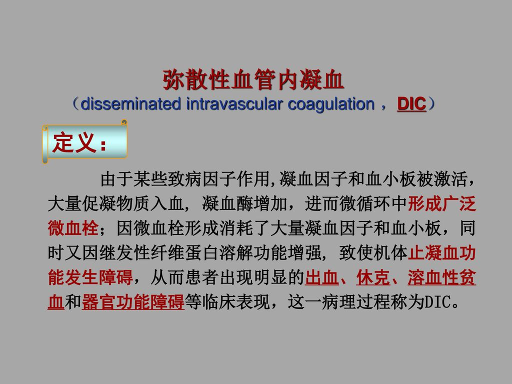 (disseminated intravascular coagulation ,DIC)