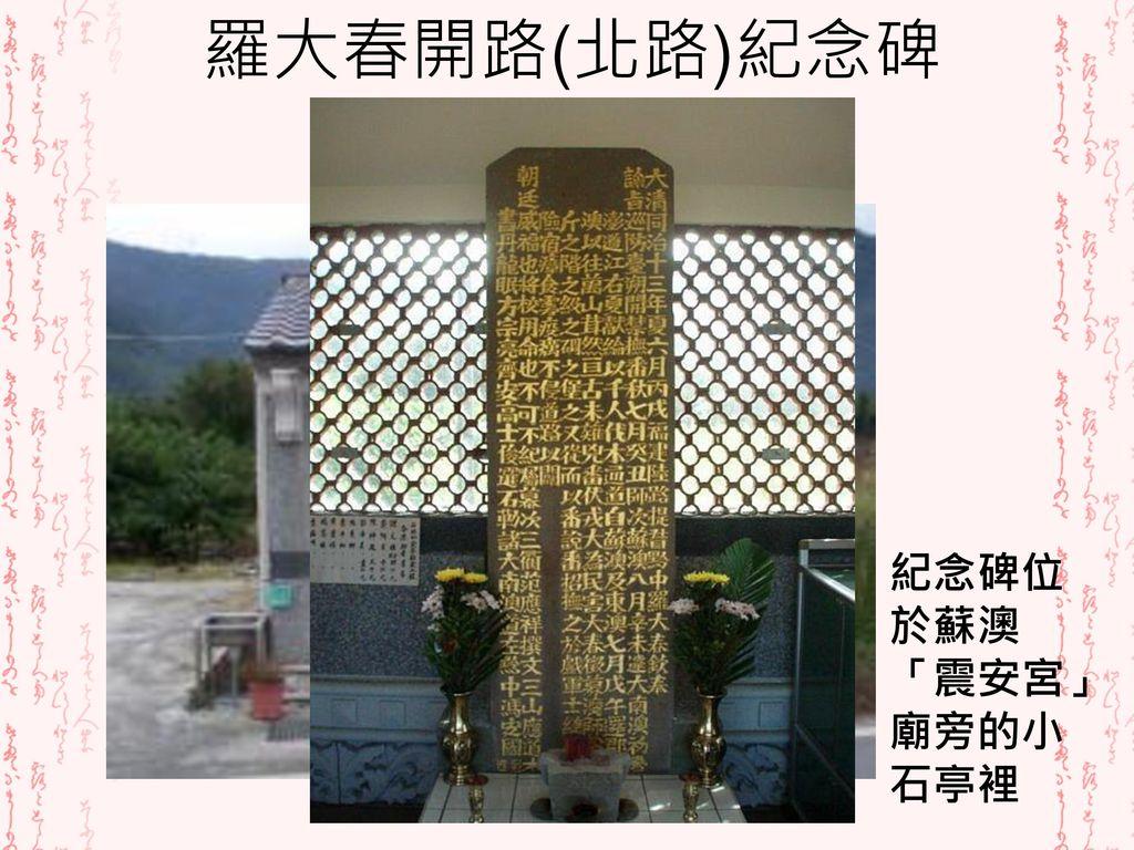 羅大春開路(北路)紀念碑 紀念碑位於蘇澳「震安宮」廟旁的小石亭裡