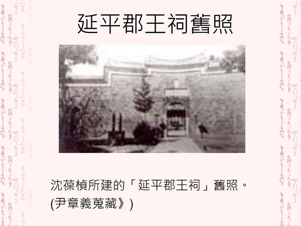 延平郡王祠舊照 沈葆楨所建的「延平郡王祠」舊照。 (尹章義蒐藏》)