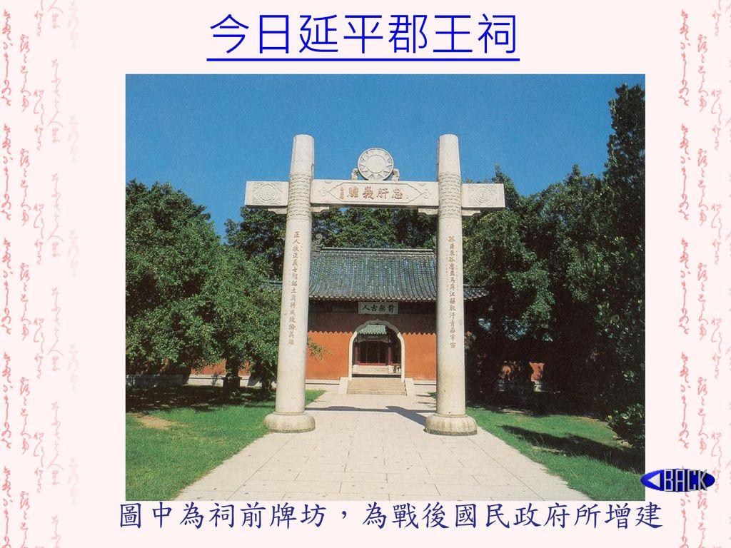 今日延平郡王祠 圖中為祠前牌坊,為戰後國民政府所增建