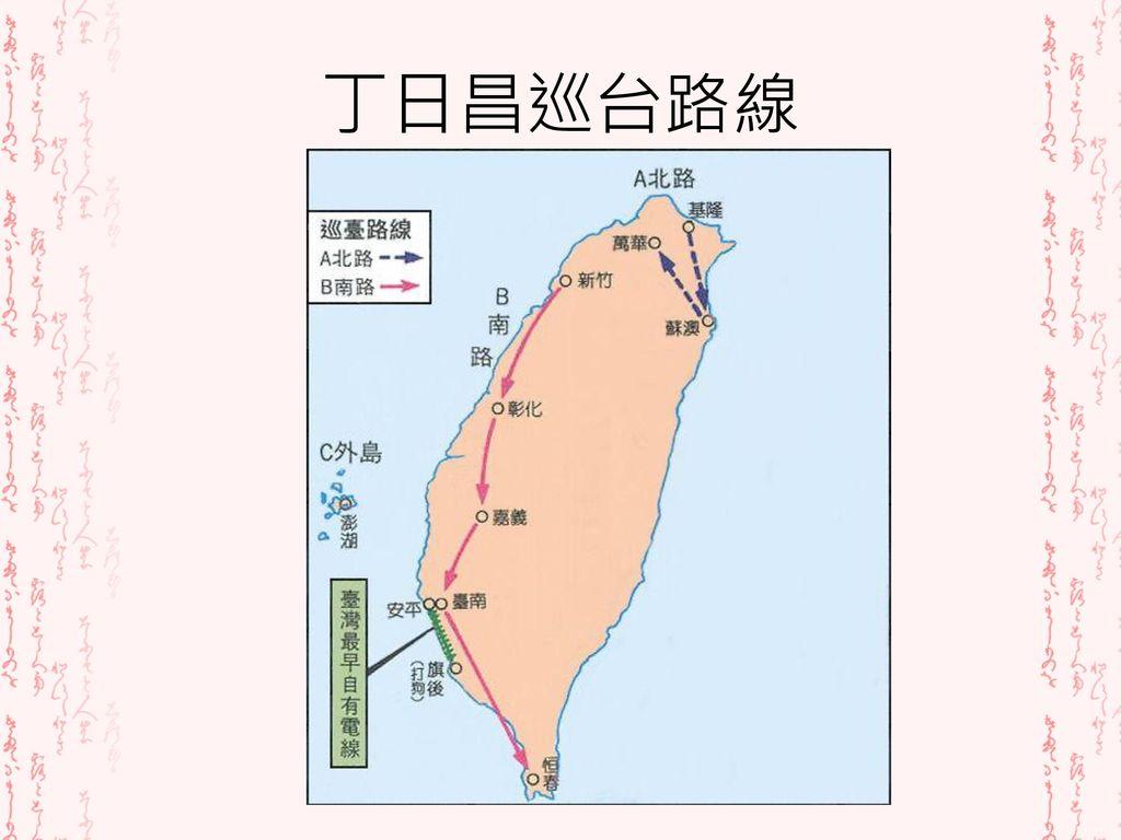 丁日昌巡台路線