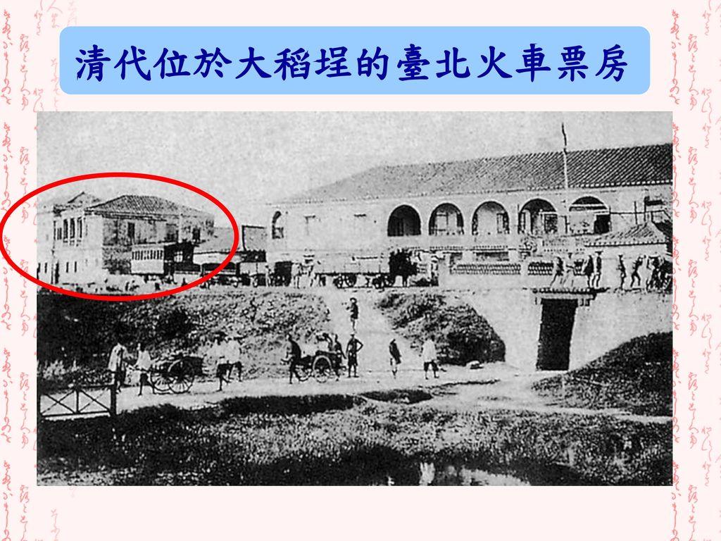 清代位於大稻埕的臺北火車票房