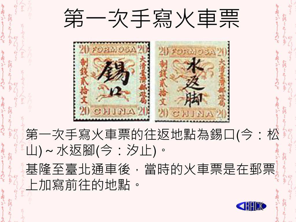 第一次手寫火車票 第一次手寫火車票的往返地點為錫口(今:松山)~水返腳(今:汐止)。