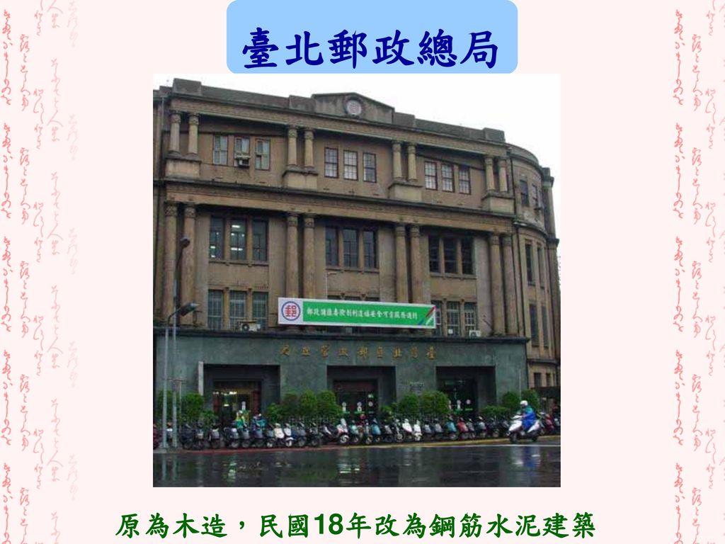 臺北郵政總局 原為木造,民國18年改為鋼筋水泥建築