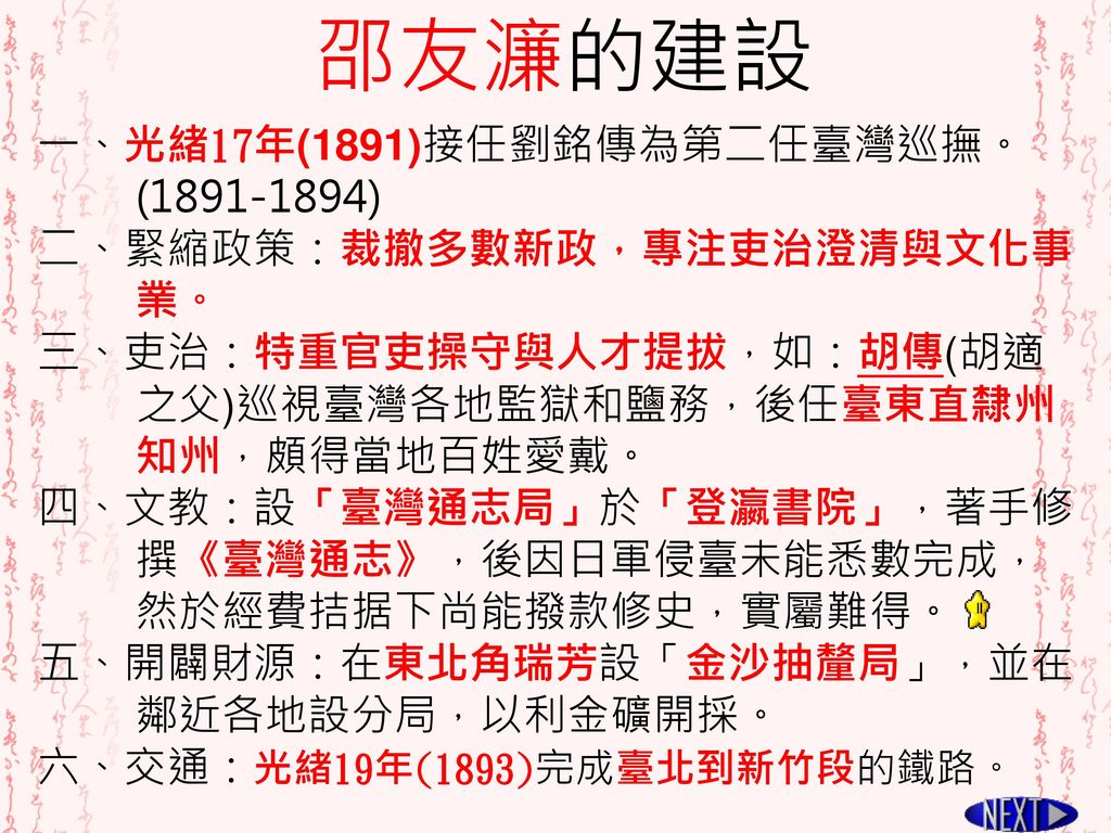邵友濂的建設 一、光緒17年(1891)接任劉銘傳為第二任臺灣巡撫。(1891-1894)
