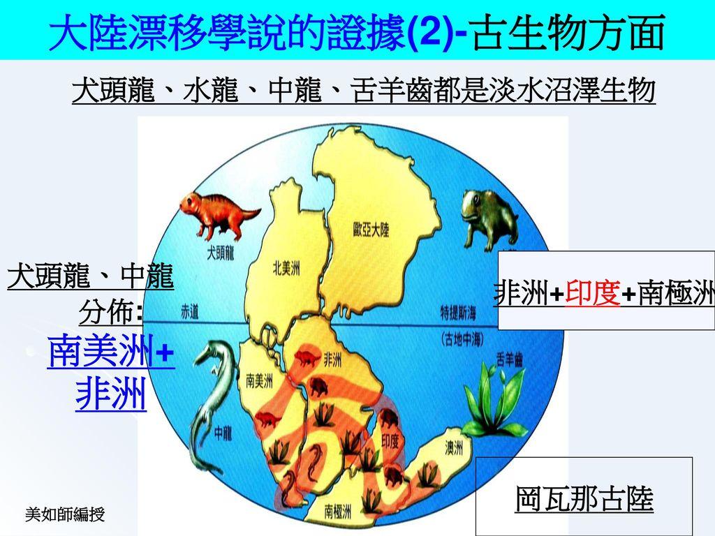 大陸漂移的學說證據(1)-古氣候 美如師編授