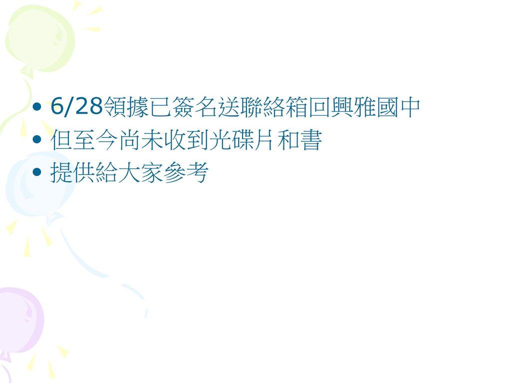 6/28領據已簽名送聯絡箱回興雅國中 但至今尚未收到光碟片和書 提供給大家參考