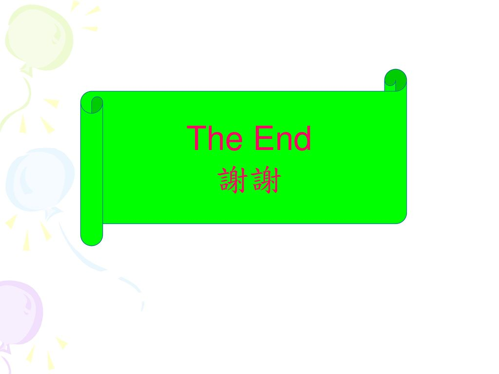 The End 謝謝