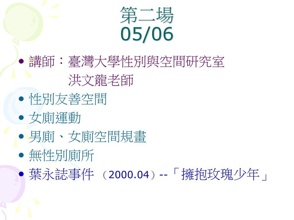 第二場 05/06 講師:臺灣大學性別與空間研究室 洪文龍老師 性別友善空間 女廁運動 男廁、女廁空間規畫 無性別廁所