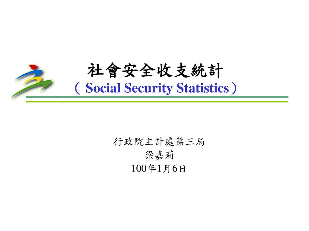 社會安全收支統計 ( Social Security Statistics)