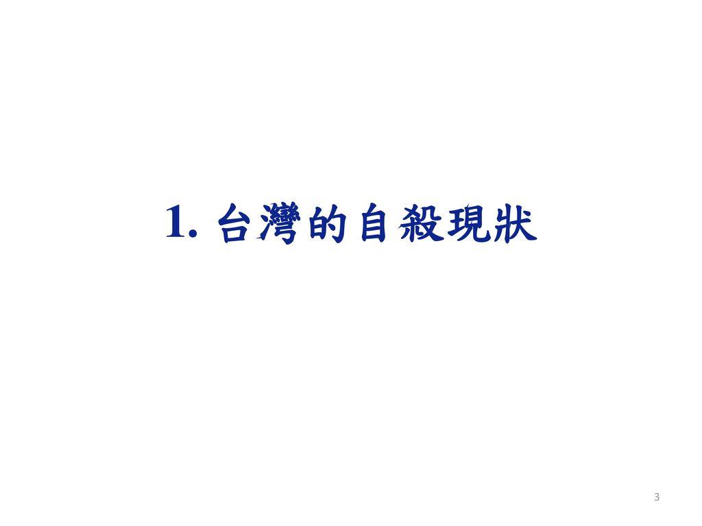 台灣自殺防治網絡 Suicide Prevention in Taiwan