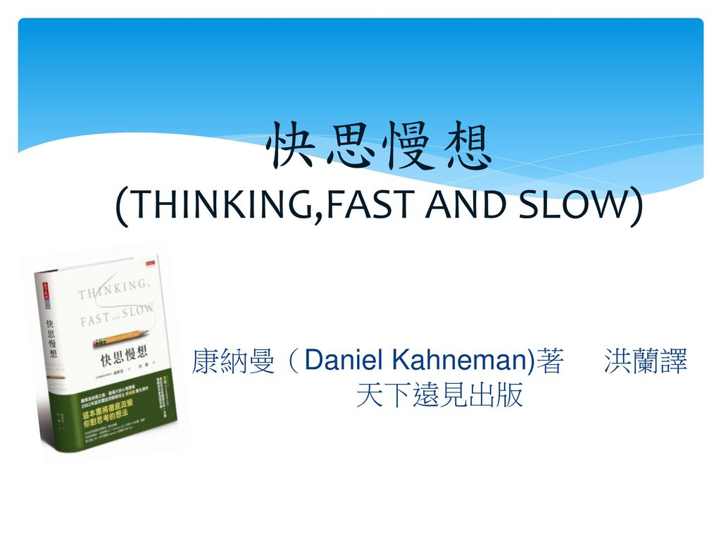快思慢想 (THINKING,FAST AND SLOW)