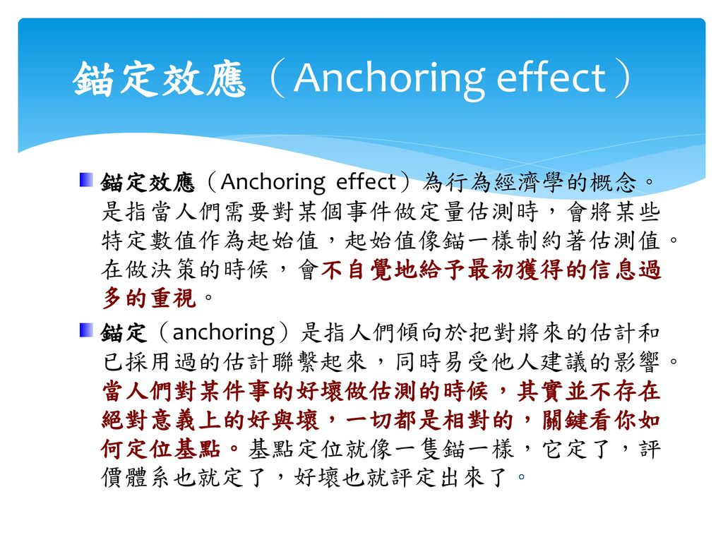 錨定效應(Anchoring effect)