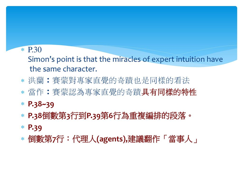 P.30 Simon's point is that the miracles of expert intuition have the same character.
