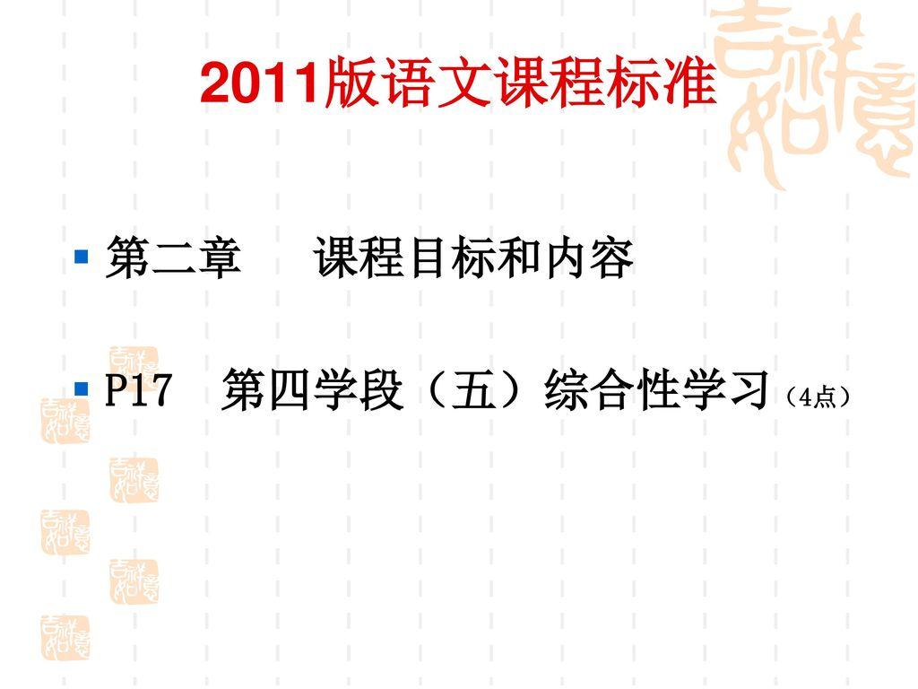 2011版语文课程标准 第二章 课程目标和内容 P17 第四学段(五)综合性学习(4点)