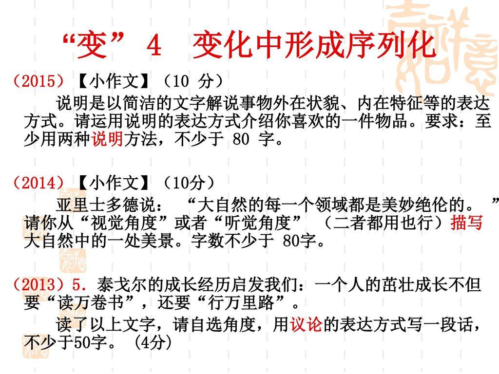 变 4 变化中形成序列化 (2015)【小作文】(10 分)