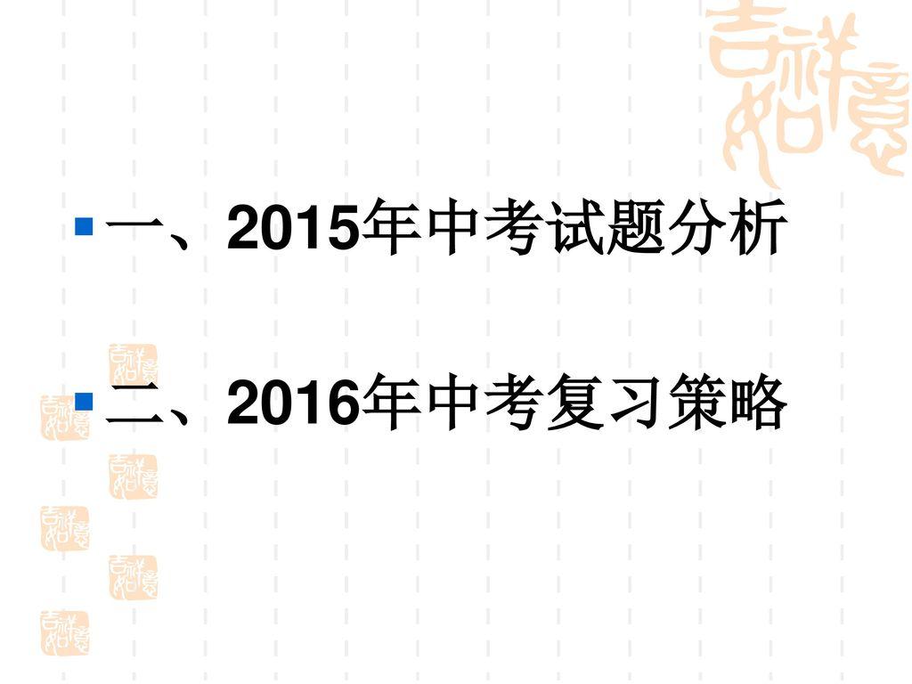 一、2015年中考试题分析 二、2016年中考复习策略
