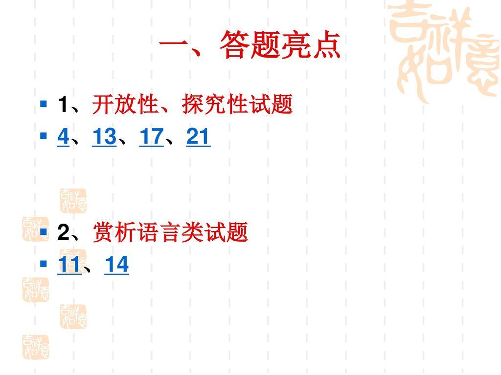 一、答题亮点 1、开放性、探究性试题 4、13、17、21 2、赏析语言类试题 11、14