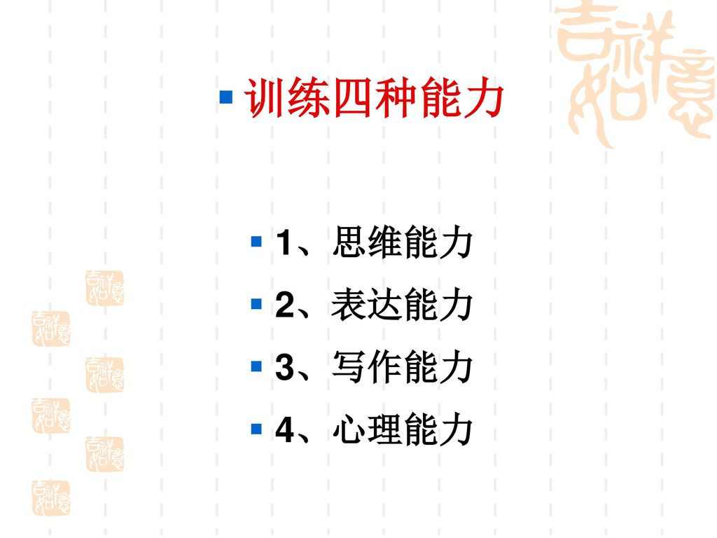 训练四种能力 1、思维能力 2、表达能力 3、写作能力 4、心理能力