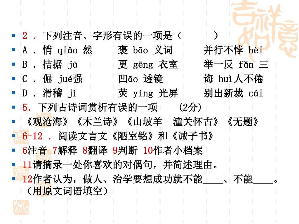 2 .下列注音、字形有误的一项是( ) A .悄 qiǎo 然 褒 bāo 义词 并行不悖 bèi. B .拮据 jū 更 gēng 衣室 举一反 fǎn 三.