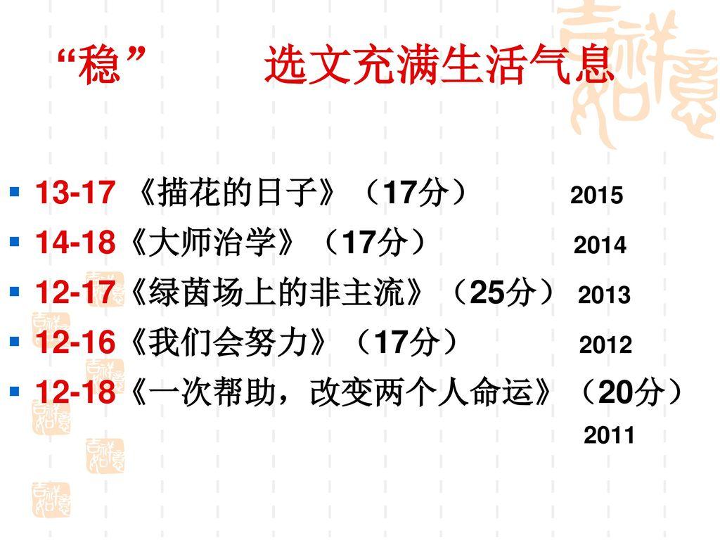 稳 选文充满生活气息 13-17 《描花的日子》(17分) 2015 14-18《大师治学》(17分) 2014
