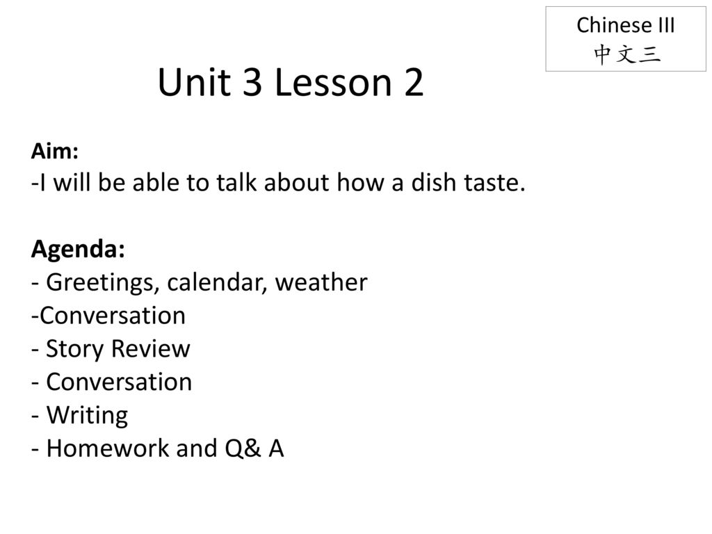 Unit 3 Lesson 2 I will be able to talk about how a dish taste. Agenda: